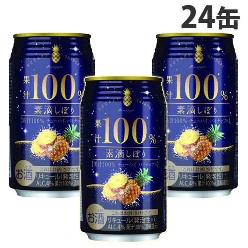 果汁100% フルーツの美味しさそのままな仕上がり 神戸居留地 素滴しぼり 休み 果汁100%チューハイ パイナップル お酒 一部地域除く 最安値に挑戦 送料無料 350ml×24缶 缶チューハイ