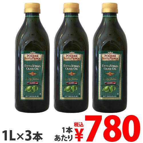 新鮮なオリーブから作られた 好評受付中 休日 一番搾りのフレッシュな香りのオリーブオイルです オリーブオイル 油 調味料 食品 サンタプリスカ 1L×3本 エクストラバージン エキストラバージン オイル 食用油