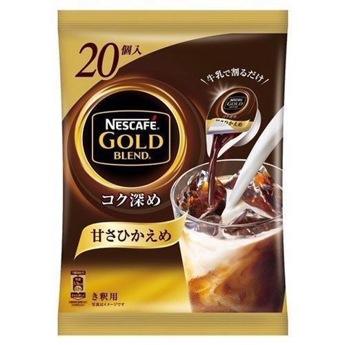 本格的なカフェの味わいをおウチで簡単に楽しめる ネスレ ネスカフェ 買取 ゴールドブレンド コク深め ポーション レギュラーソリュブルコーヒー コーヒー 20個入 珈琲 甘さひかえめ 今だけスーパーセール限定