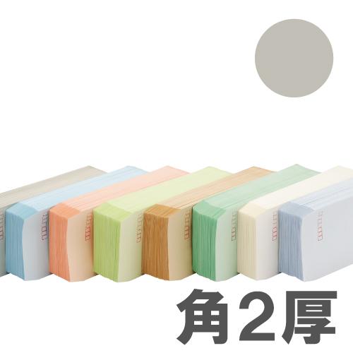 カラー封筒 Sカラー100g グレー 角2郵便枠無 500枚【送料無料(一部地域除く)】