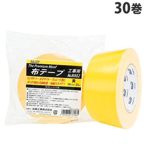 古藤工業 Monf 工事用布粘着テープ 50mm×25m 黄 30巻 No.8002 【送料無料(一部地域除く)】