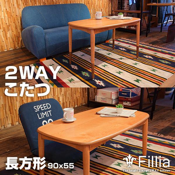 \送料無料/ アルダー天然木 床でもソファでも 高さ2段階 2WAYこたつ Filia:フィリア 長方形 90x55x38/55cm 温度調節コントローラー アルダー こたつ コタツ テーブル ソファ