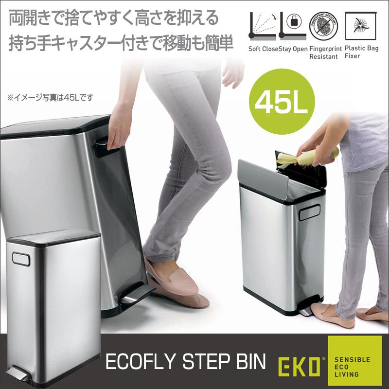 \ポイント20倍/\送料無料/ EKO ECOFLY STEP BIN エコフライ ステップビン 45L ステンレス ゴミ箱 ごみ箱 1年保証 ダストボックス キッチン 台所 リビング EK9377MT-45L