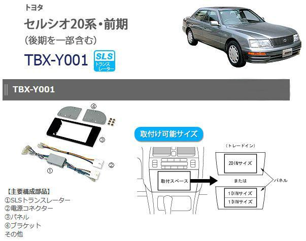 トヨタ セルシオ20系 美品 前期に市販ナビを取り付けるためのインストレーションセット 安心の定価販売 カナテクス KANATECHS TBX-Y001 カーナビ取付キット