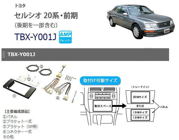 カナテクス/KANATECHS トヨタ カーナビ取付キット(TBX-Y001J) セルシオ20系