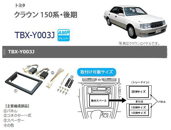 カナテクス/KANATECHS トヨタ カーナビ取付キット(TBX-Y003J) クラウン150系・後期