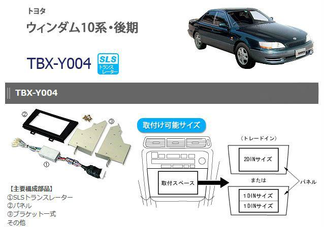 カナテクス/KANATECHS トヨタ カーナビ取付キット(TBX-Y004) ウィンダム10系