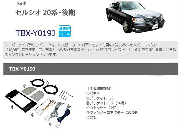 カナテクス/KANATECHS トヨタ カーナビ取付キット(TBX-Y019J)セルシオ20系・後期