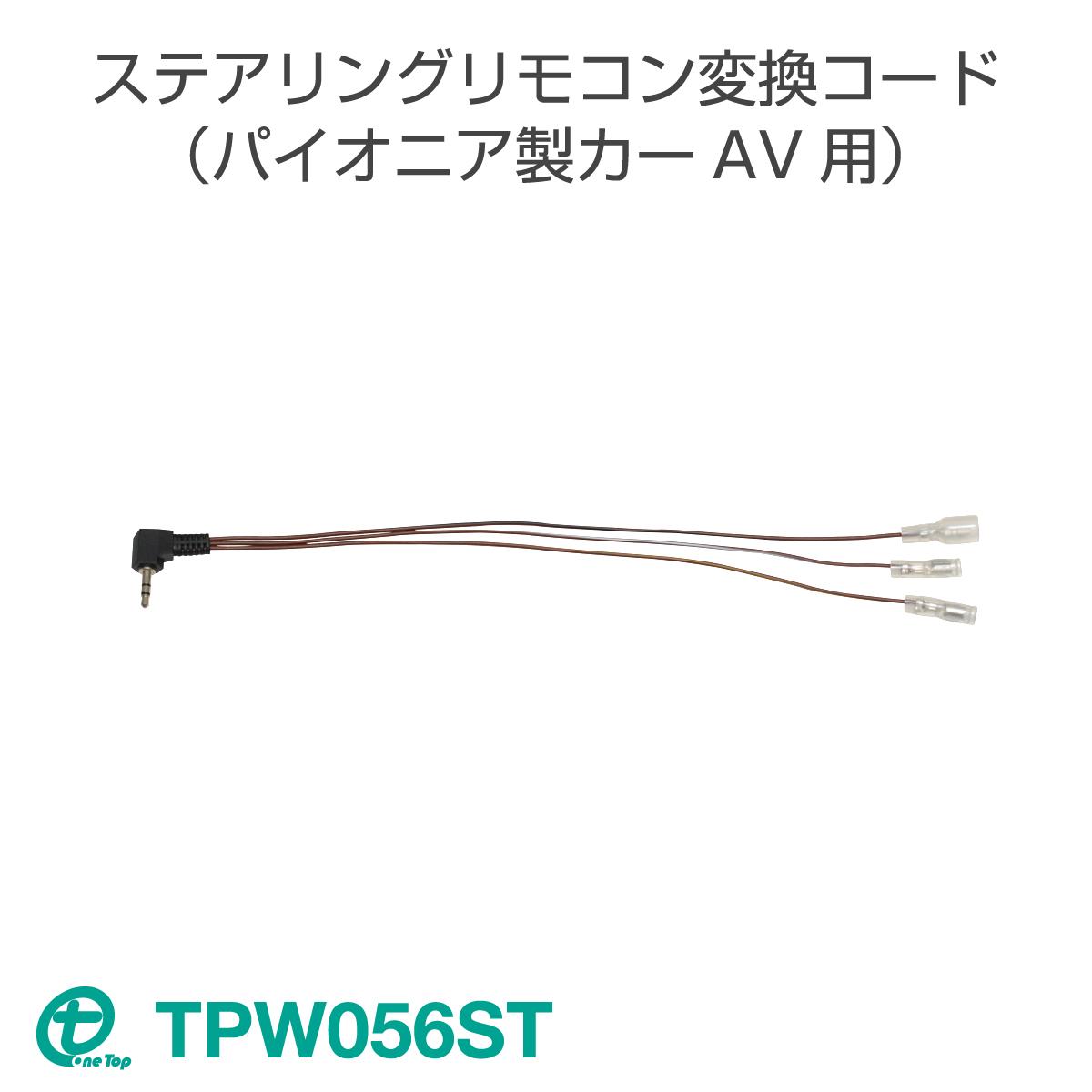 パイオニア製カーAV用のステアリングリモコン変換コードです。 ワントップ/OneTop ステアリングリモコン変換コード(パイオニア製カーAV用) TPW056ST【ネコポス送料無料】