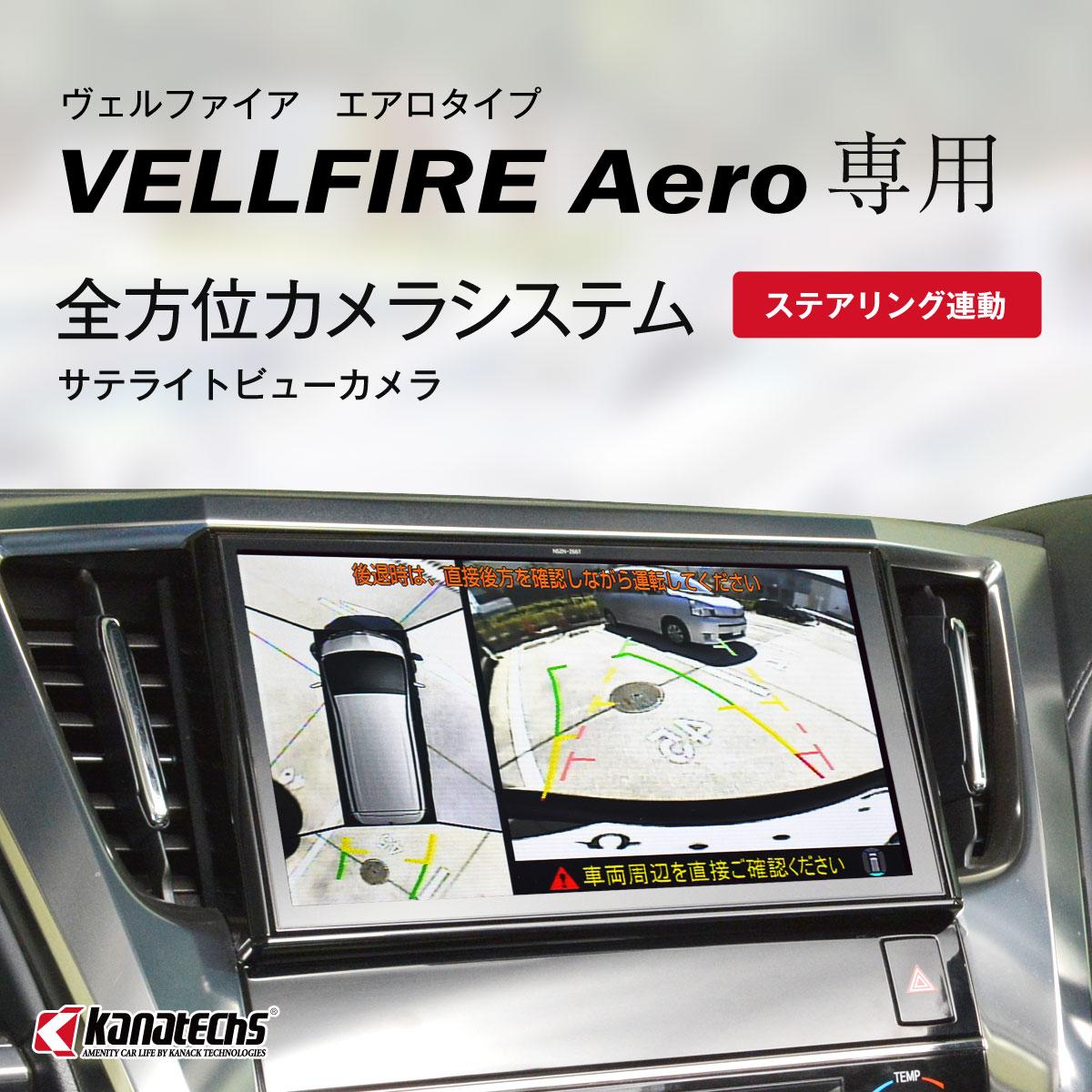 ヴェルファイア エアロタイプ専用(H30/1~R2/1)サテライトビューカメラ<ステアリング連動対応>(取付工賃込み)SV-Y008
