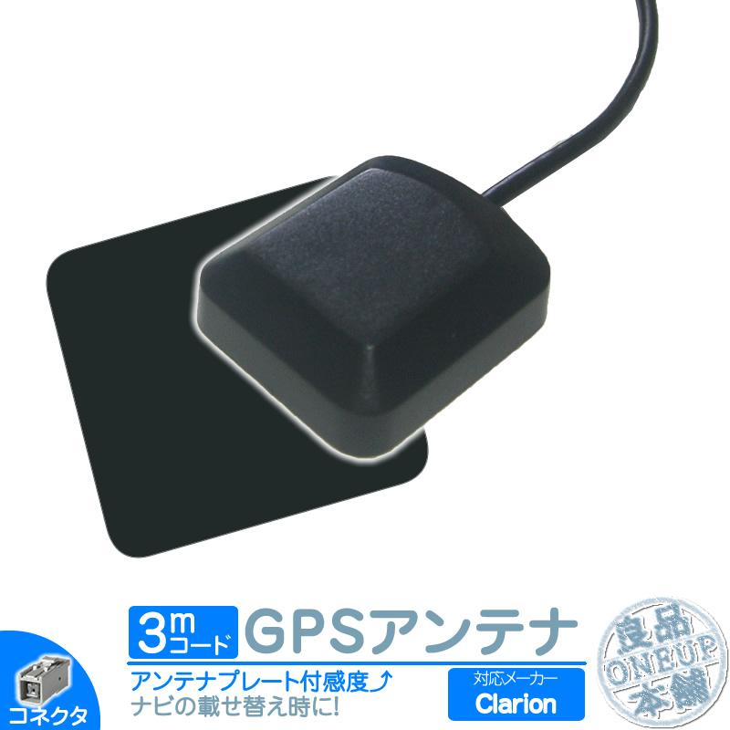 クラリオン ナビ対応 GPSアンテナ 灰色 角型 最新アイテム 限定特価 オス カプラー NX515 NX615 カーナビ乗せ変えや NX715 コネクター 中古ナビの部品欠品時に メール便送料無料 適合ナビ多数 GPS 他対応