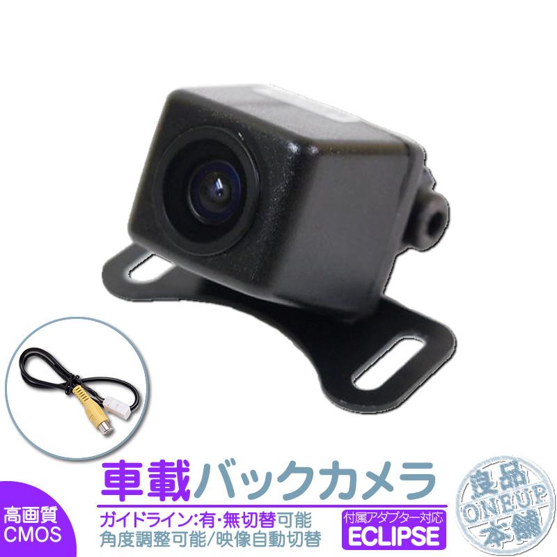 イクリプス カーナビ対応バックカメラ 車載カメラ 高画質 軽量 CMOSセンサー ガイド有/無 選択可 車載用バックカメラ 各種カーナビ対応 防水 防塵 高性能 バックモニター アダプターセット リアカメラ
