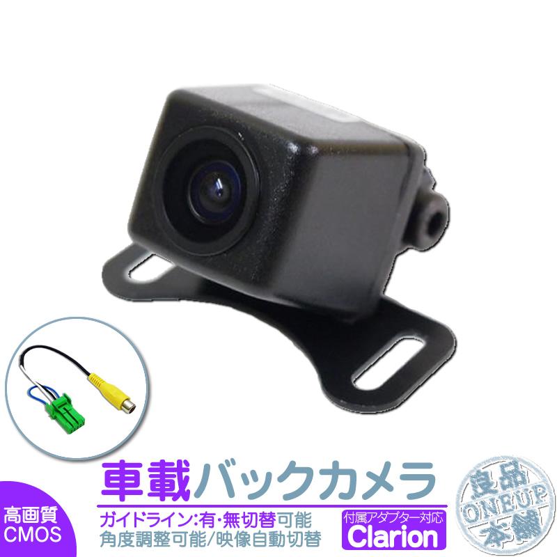 クラリオン アゼスト カーナビ対応 バックカメラ 車載カメラ 高画質 軽量 CMOSセンサー ガイド有/無 選択可 車載用バックカメラ 各種カーナビ対応 防水 防塵 高性能 リアカメラ