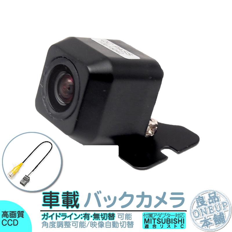 NR-MZ10 他対応 バックカメラ 車載カメラ 高画質 軽量 CCDセンサー ガイド有/無 選択可 車載用バックカメラ 各種カーナビ対応 防水 防塵 高性能 リアカメラ