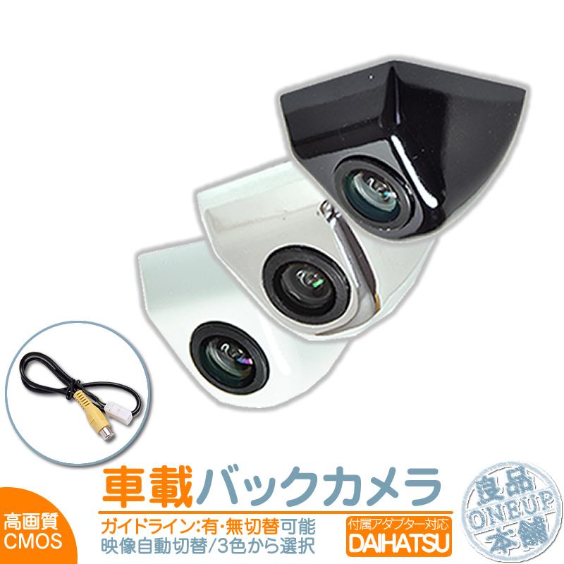 NSZN-Z68T NSZT-W68T NSZT-Y68T 他対応 バックカメラ 車載カメラ ボルト固定 高画質 軽量 CMOSセンサー 本体色 ブラック ホワイト シルバー ガイドライン有/無 選択可 車載用バックカメラ 各種カーナビ対応 防水 防塵 高性能 リアカメラ