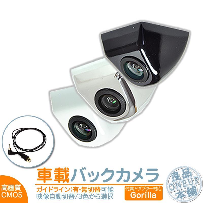 CN-G1200VD CN-G1100VD CN-G1000VD 他対応 バックカメラ 車載カメラ ボルト固定 高画質 軽量 CMOSセンサー 本体色 ブラック ホワイト シルバー ガイドライン有/無 選択可 車載用バックカメラ 各種カーナビ対応 防水 防塵 高性能 リアカメラ