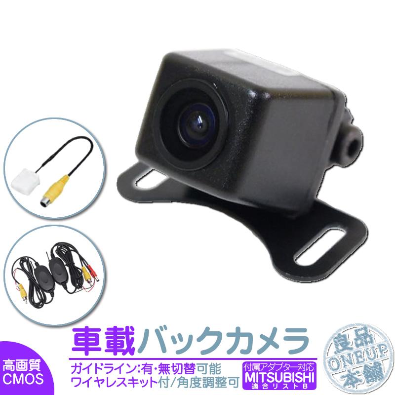 NR-MZ100PREMI NR-MZ100 他対応 ワイヤレス バックカメラ 車載カメラ 高画質 軽量 CMOSセンサー ガイドライン 有/無 選択可 車載用バックカメラ 各種カーナビ対応 防水 防塵 高性能 リアカメラ