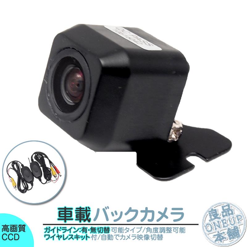 ワイヤレス バックモニター カメラ 高画質 軽量 防水 防塵 車載用カメラ 各種カーナビに対応 リアカメラ
