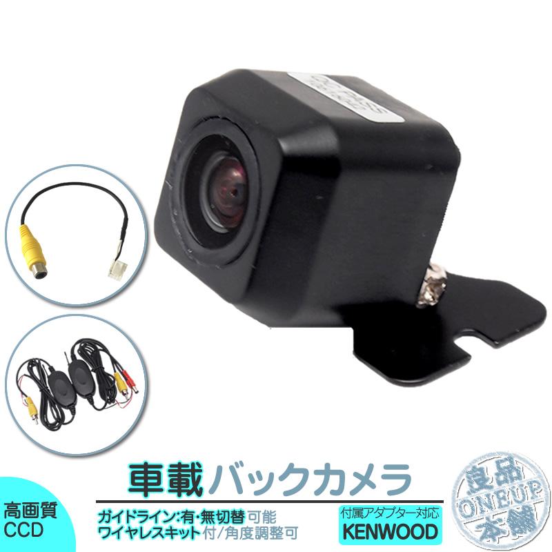 ケンウッド カーナビ対応 ワイヤレス バックカメラ 車載カメラ 高画質 軽量 CCDセンサー ガイドライン有/無 選択可 車載用バックカメラ 各種カーナビ対応 防水 防塵 高性能 リアカメラ