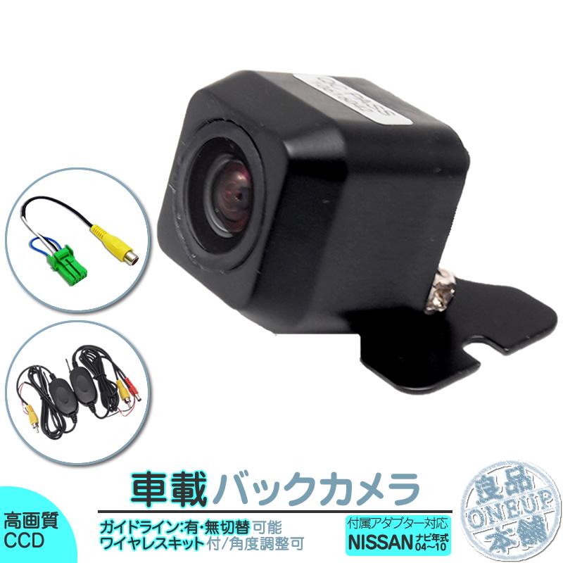 MS309-W MS309D-W HS309-W 他対応 ワイヤレス バックカメラ 車載カメラ 高画質 軽量 CCDセンサー ガイドライン有/無 選択可 車載用バックカメラ 各種カーナビ対応 防水 防塵 高性能 リアカメラ