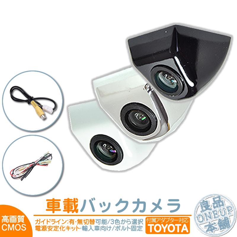 ボルボ フォード 等に イクリプス カーナビ対応 輸入車向け バックカメラ 車載カメラ ボルト固定 外車 電源安定化キット付き 高画質 軽量 CMOSセンサー ブラック ホワイト シルバー ガイドライン有/無 選択可 車載用バックカメラ