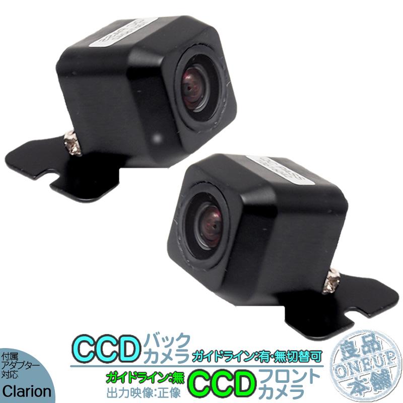 MAX775W NX714 NX714W 他対応 バックカメラ + フロントカメラ セット 車載カメラ 高画質 軽量 CCDセンサー ガイド有/無 選択可 車載用カメラ 各種カーナビ対応 防水 防塵 高性能