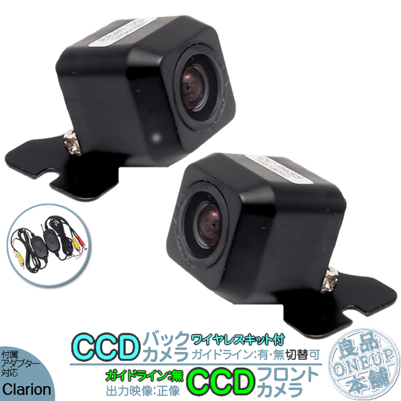 NX610W NX710 NX810 他対応 ワイヤレス バックカメラ + フロントカメラ セット 車載カメラ 高画質 軽量 CCDセンサー ガイド有/無 選択可 車載用カメラ 各種カーナビ対応 防水 防塵 高性能