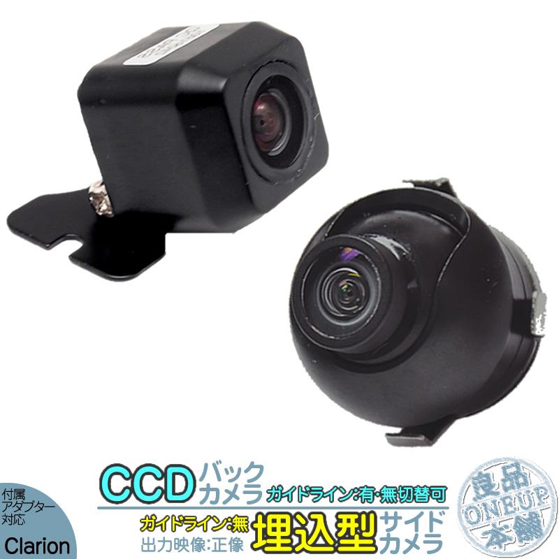 NX712 NX712W NX311 他対応 バックカメラ + サイドカメラ セット 車載カメラ 高画質 軽量 CCDセンサー ガイド有/無 選択可 車載用カメラ 各種カーナビ対応 防水 防塵 高性能