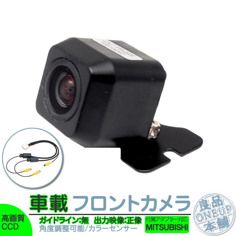 NR-MZ200 NR-MZ100 NR-MZ90 他対応 フロントカメラ 車載カメラ 高画質 軽量 CCDセンサー ガイドライン無 選択可 車載用フロントビューカメラ 各種カーナビ対応 防水 防塵 高性能