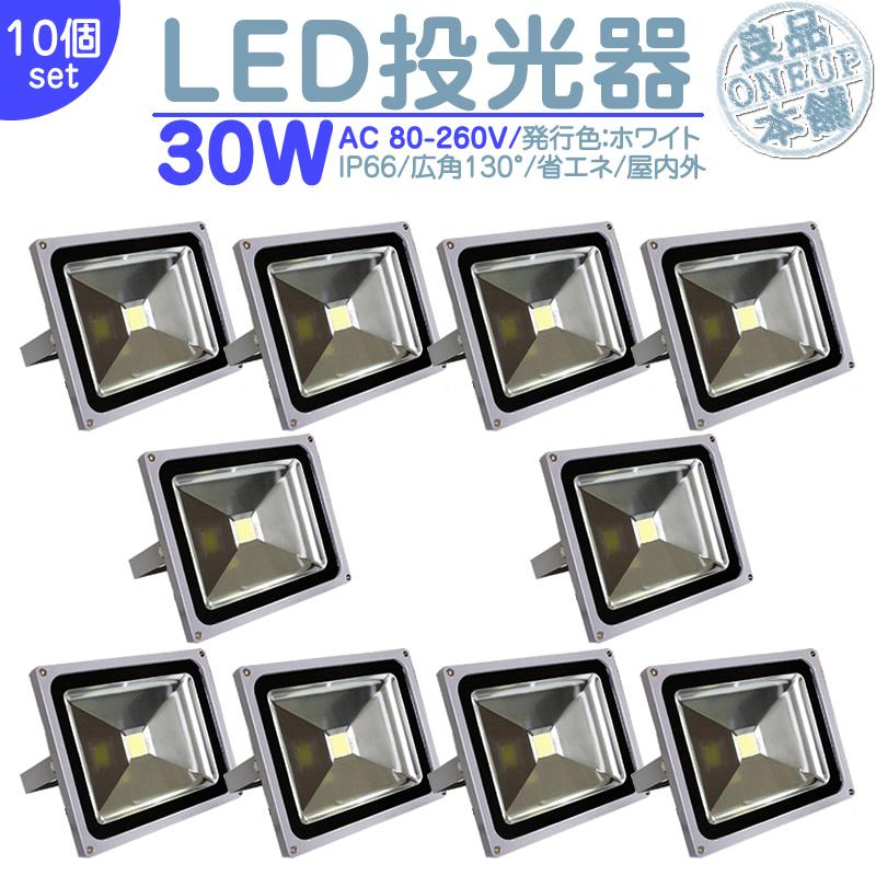 LED投光器 LEDライト LED作業灯 屋外 30W 2600LM(300W相当) LED 投光器 集魚灯 集魚ライト 看板灯 ハイパワー 高出力 広角130度 省エネ LED投光機 LED 作業灯 【10個】