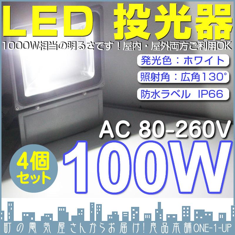 夜間作業 工事現場 等に LED投光器 LEDライト LED作業灯 屋外 100W 8500LM(1000W相当) LED 投光器 ハイパワー 高出力 広角130度 省エネ LED投光機 LED 作業灯 【4個】