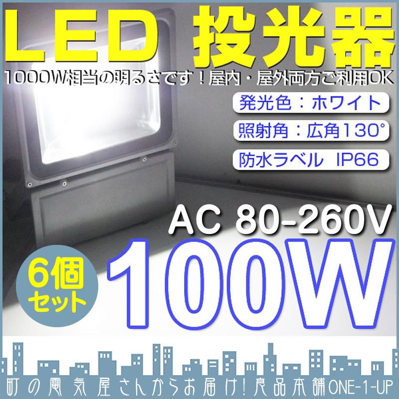 夜間作業 工事現場 等に LED投光器 LEDライト LED作業灯 屋外 100W 8500LM(1000W相当) LED 投光器 ハイパワー 高出力 広角130度 省エネ LED投光機 LED 作業灯 【6個】