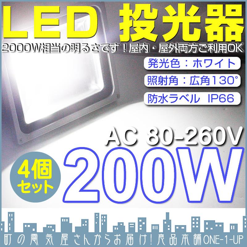 駐車場 看板灯 等に LED投光器 LEDライト LED作業灯 屋外 200W 17000LM(2000W相当) LED 投光器 ハイパワー 高出力 広角130度 省エネ LED投光機 LED 作業灯 【4個】