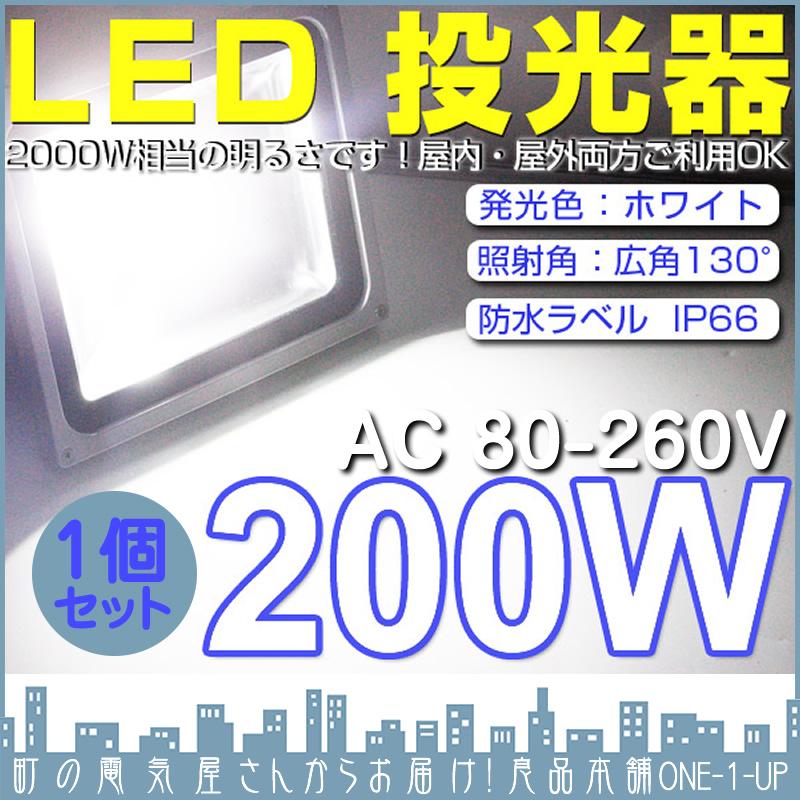 夜間作業 工事現場 等に LED投光器 LEDライト LED作業灯 屋外 200W 17000LM(2000W相当) LED 投光器 ハイパワー 高出力 広角130度 省エネ LED投光機 LED 作業灯 【1個】