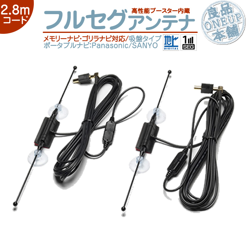 TV antenna with a built-in sucker portable navigator car navigation system  CA-PDTNF4D NVP-DTNF4 substitute booster for the full Segou antenna