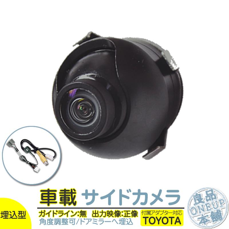 NHZA-W61G NHZN-W61G NHZN-X61G 他対応 サイドカメラ 車載カメラ 高画質 軽量 CCDセンサー ガイドライン無 選択可 車載用サイドビューカメラ 各種カーナビ対応 防水 防塵 高性能