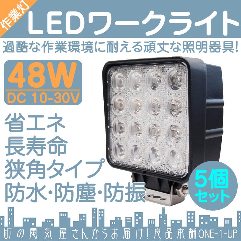 トラクター コンバイン 等に LED作業灯 LEDライト LEDワークライト 48W 角型 LED 作業灯 ワークライト ハイパワー 高出力 狭角タイプ 省エネ 12V/24Vサーチライト LED ワークライト 【5個】