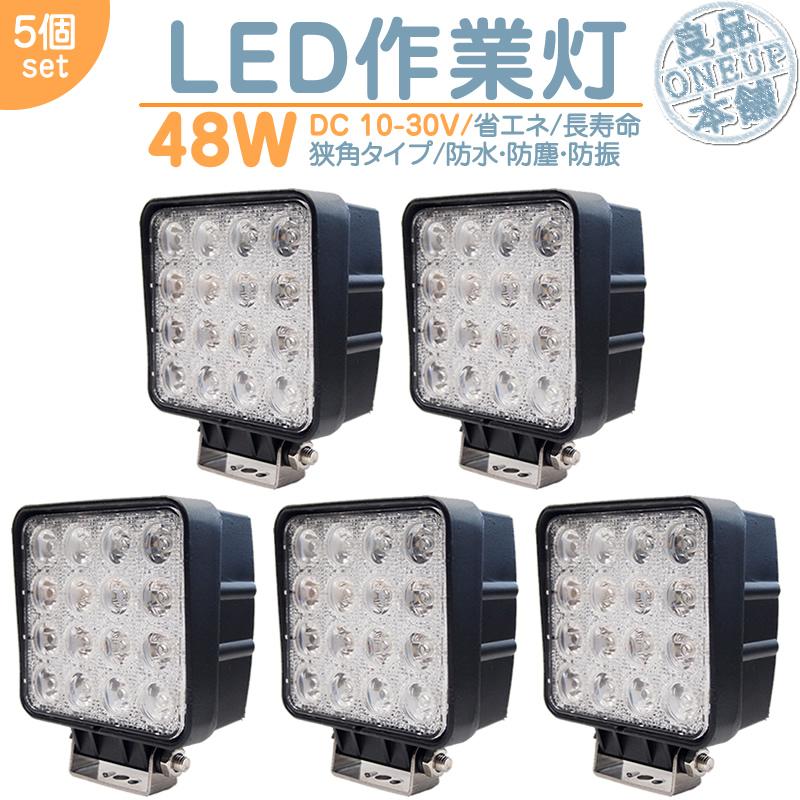 漁船 作業船 等に LED作業灯 LEDライト LEDワークライト 48W 角型 LED 作業灯 ワークライト ハイパワー 高出力 狭角タイプ 省エネ 12V/24Vサーチライト LED ワークライト 【5個】