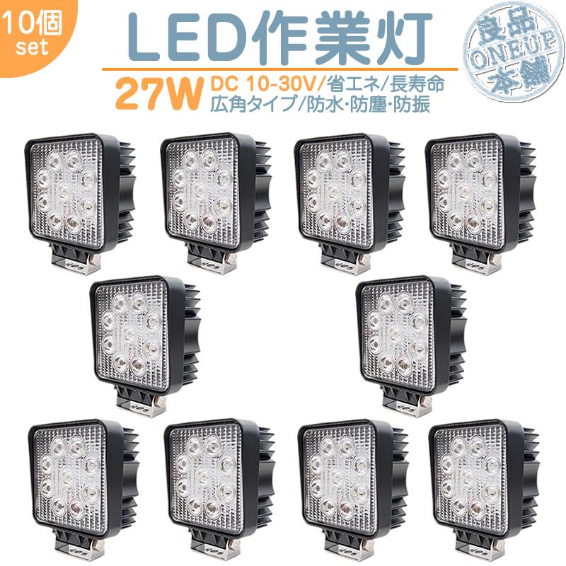 LED作業灯 LEDライト LEDワークライト 27W 角型 LED 作業灯 集魚灯 集魚ライト ハイパワー 高出力 広角タイプ 省エネ 12V/24Vサーチライト LED ワークライト 【10個】
