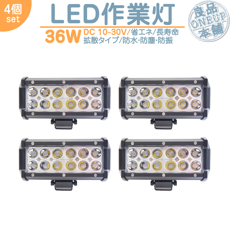 LED作業灯 LEDライト LEDワークライト 36W BAR型 LED 作業灯 集魚灯 集魚ライト ハイパワー 高出力 広角タイプ 省エネ 12V/24Vサーチライト LED ワークライト 【4個】