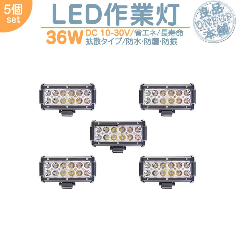 トラクター コンバイン 等に LED作業灯 LEDライト LEDワークライト 36W BAR型 LED 作業灯 ワークライト ハイパワー 高出力 広角タイプ 省エネ 12V/24Vサーチライト LED ワークライト 【5個】