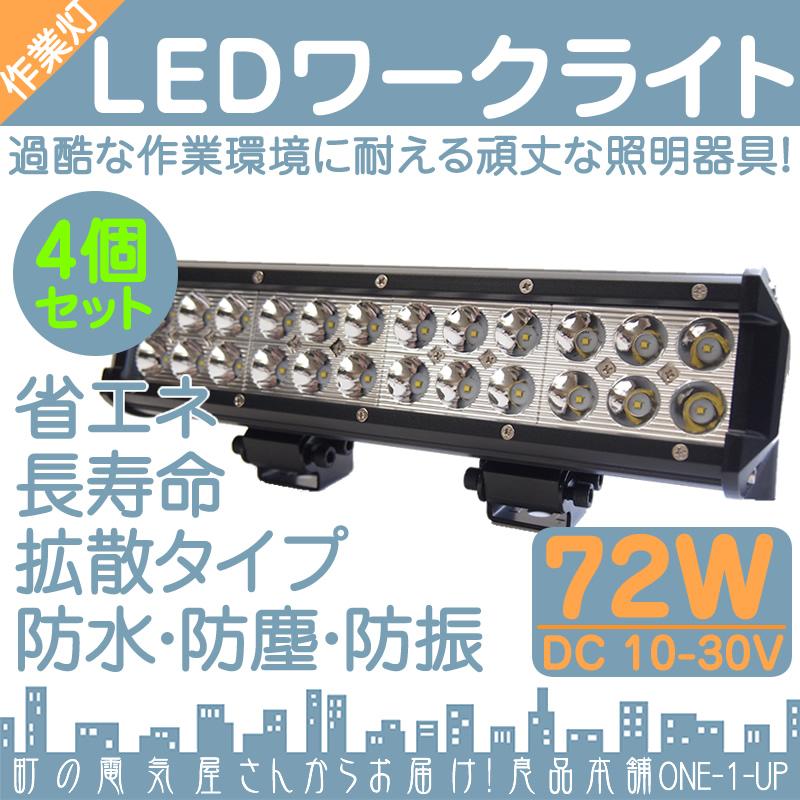 トラクター コンバイン 等に LED作業灯 LEDライト LEDワークライト 72W BAR型 LED 作業灯 ワークライト ハイパワー 高出力 広角タイプ 省エネ 12V/24Vサーチライト LED ワークライト 【4個】