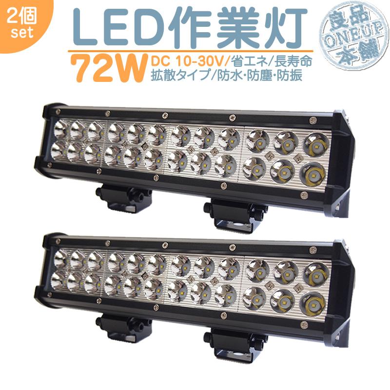 トラクター コンバイン 等に LED作業灯 LEDライト LEDワークライト 72W BAR型 LED 作業灯 ワークライト ハイパワー 高出力 広角タイプ 省エネ 12V/24Vサーチライト LED ワークライト 【2個】