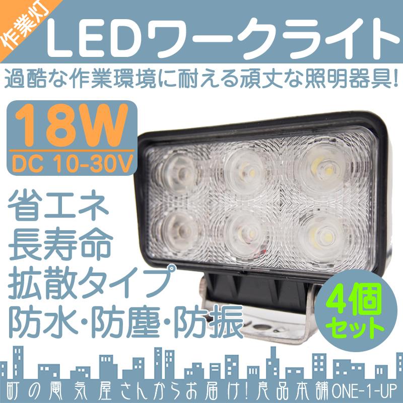 トラクター コンバイン 等に LED作業灯 LEDライト LEDワークライト 18W 角型 LED 作業灯 ワークライト ハイパワー 高出力 広角タイプ 省エネ 12V/24Vサーチライト LED ワークライト 【4個】