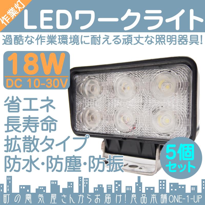 トラクター コンバイン 等に LED作業灯 LEDライト LEDワークライト 18W 角型 LED 作業灯 ワークライト ハイパワー 高出力 広角タイプ 省エネ 12V/24Vサーチライト LED ワークライト 【5個】