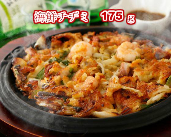 大人気の海鮮チヂミ プリプリの海鮮たっぷり 海鮮のダシが旨みとなってより一層味わい深い 辛くないのでお子様にも辛い物が苦手な方にも大人気 ボリューム満点満足の一枚 海鮮チヂミ 175g 1枚 冷凍 韓国食品オンギージョンギー 韓国食材 韓国食品 海鮮 1人前 チヂミ 格安SALEスタート 韓国料理 プレゼント ギフト 魚介 ショップ グルメ