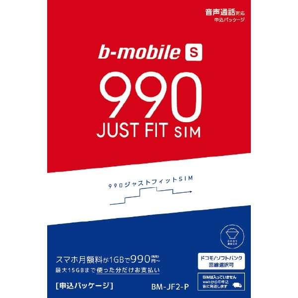 当商品は申し込みパッケージのみの扱いです メール便送料無料_あす楽対応外 b-mobile ビーモバイル 日本通信BM-JF2-P BMJF2P 990 ジャストフィットSIM ソフトバンクネットワーク 申込パッケージドコモネットワーク 物品 デポー S 4560122199755