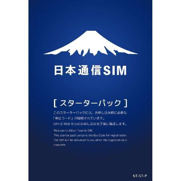 当商品は申し込みパッケージのみの扱いです 即納送料無料 メール便送料無料_あす楽対応外 日本通信SIMNT-ST-P NTSTP スターターパックドコモネットワーク 日本通信SIM 4580419601075 数量限定