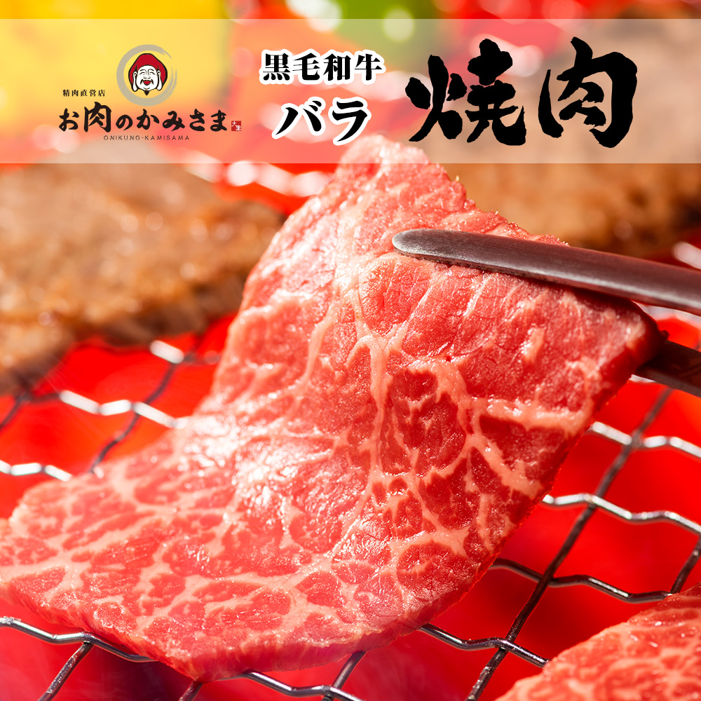焼き肉 黒毛和牛 A4等級 特上 バラ 800g 約4~5人前 冷凍