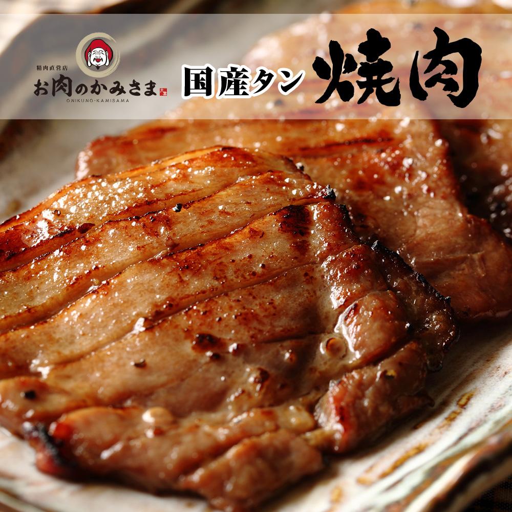 焼き肉 国産 牛肉 タン 800g 約4~5人前 冷凍